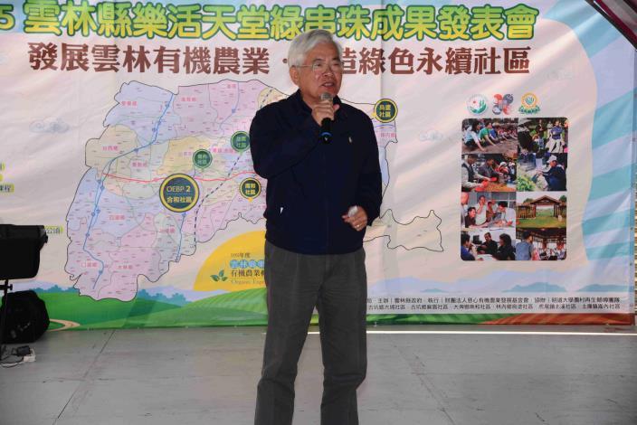 縣長李進勇鼓勵社區繼續朝安全有機精緻農業努力