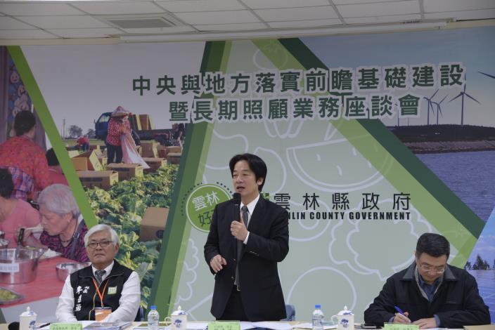 中央與地方落實前瞻基礎建設暨長期照顧業務座談會