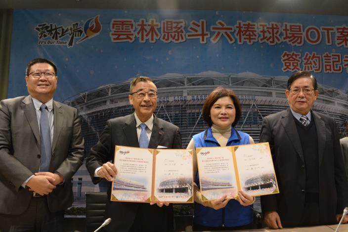 雲林縣政府今日舉行斗六棒球場委外營運管理簽約儀式