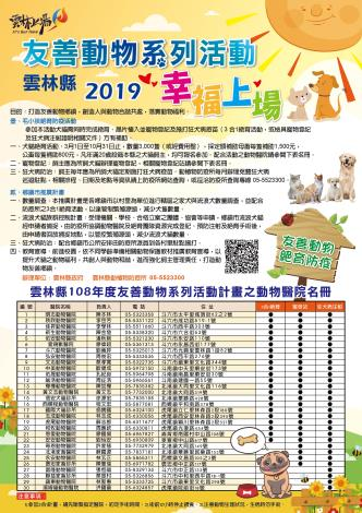 友善動物系列活動 2019雲林幸福上場