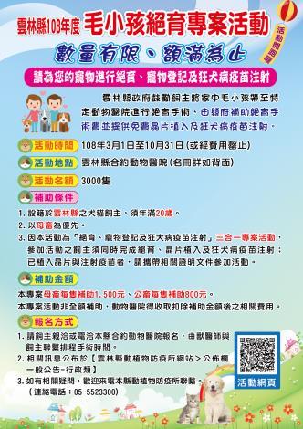 雲林縣108年度毛小孩絕育專案活動