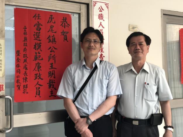 雲林之光! 殯葬行政e化推手王明載(左)榮膺模範廉政人員