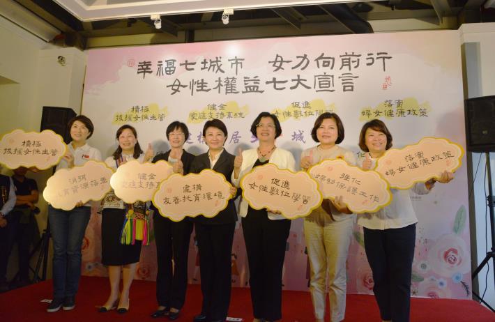 張麗善等七縣市女性首長簽署女性權益宣言