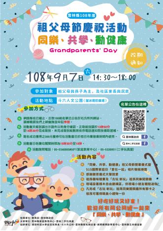 雲林縣政府原定8月24日辦理的祖父母節慶祝活動因颱風延期,延期日期已確定,歡迎鄉親在9月7日14時30分一起到斗六人文公園(溜冰場前廣場)參加活動。