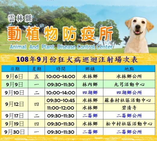 縣府9月份將於林內鄉、水林鄉、四湖鄉及二崙鄉等地,辦理7場次狂犬病疫苗免費巡迴注射活動,歡迎民眾踴躍帶著家中貓犬前往施打。