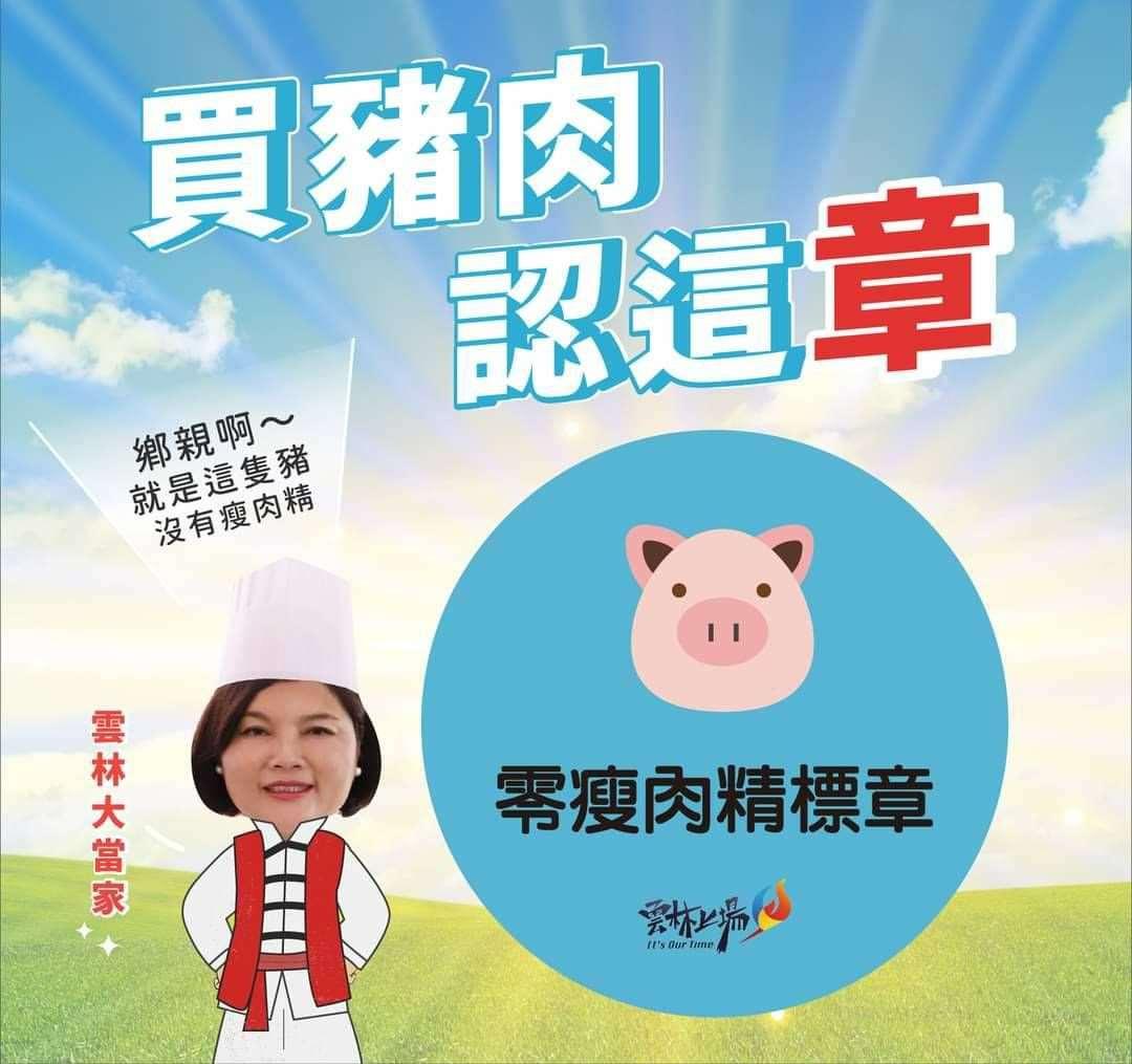 買豬肉認這個章