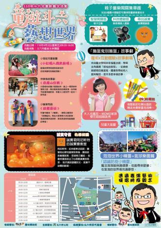 活動海報01