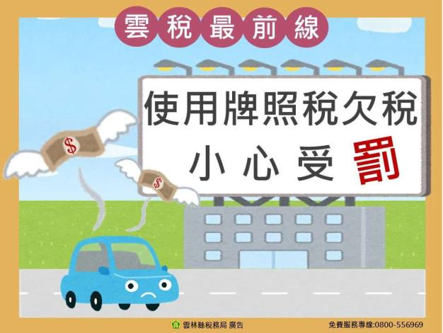 欠稅車輛使用公共道路,小心受罰!