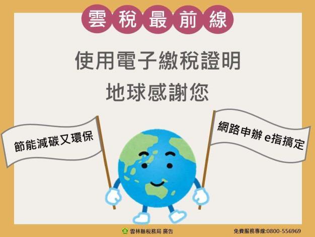 電子繳稅證明 簡便環保愛地球