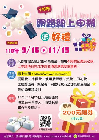 雲林縣稅務局舉辦「110年網路線上申辦送好禮」活動,歡迎多利用網路申辦稅務案件!