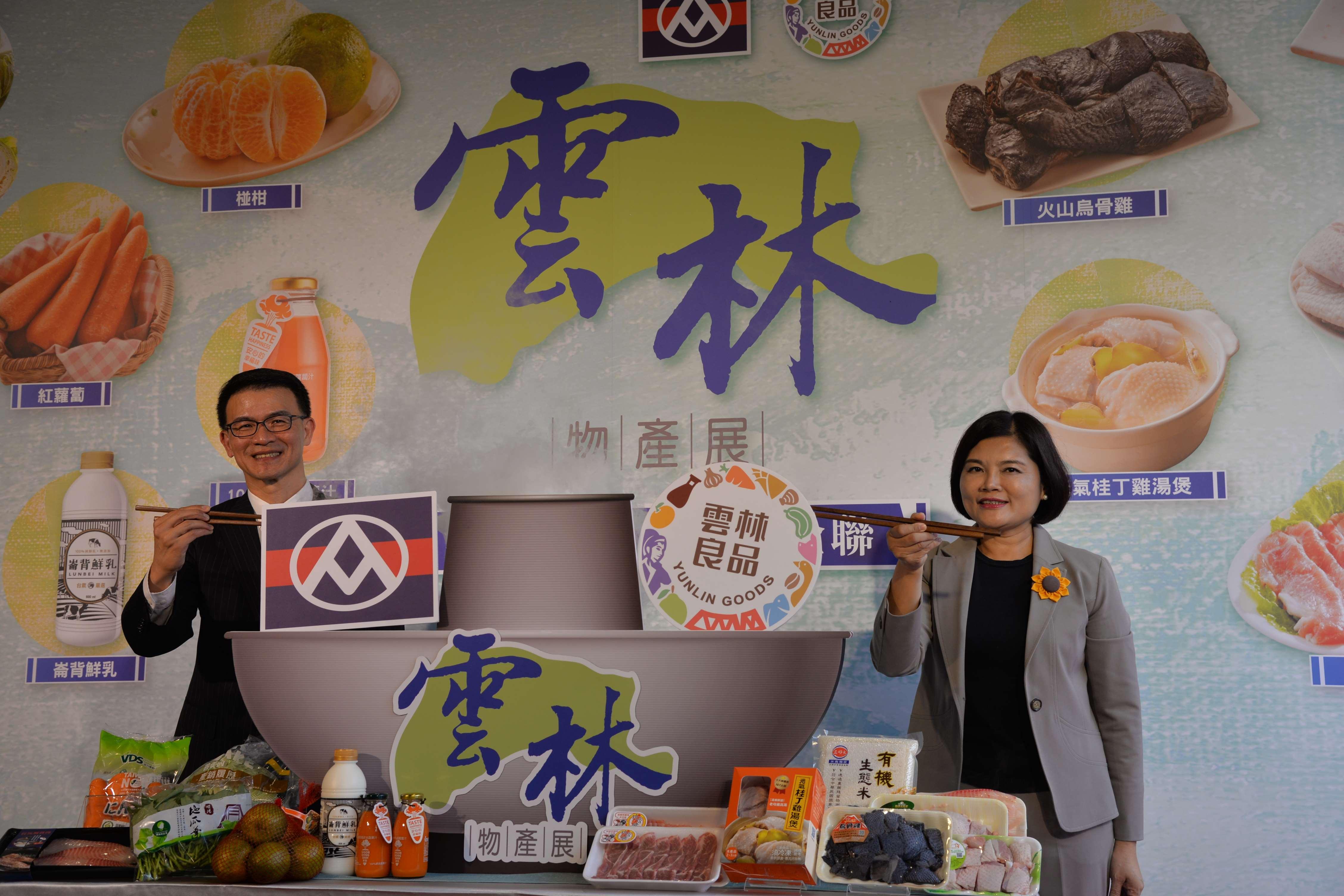 雲林良品 好味在全聯 11月1日雲林物產展開賣