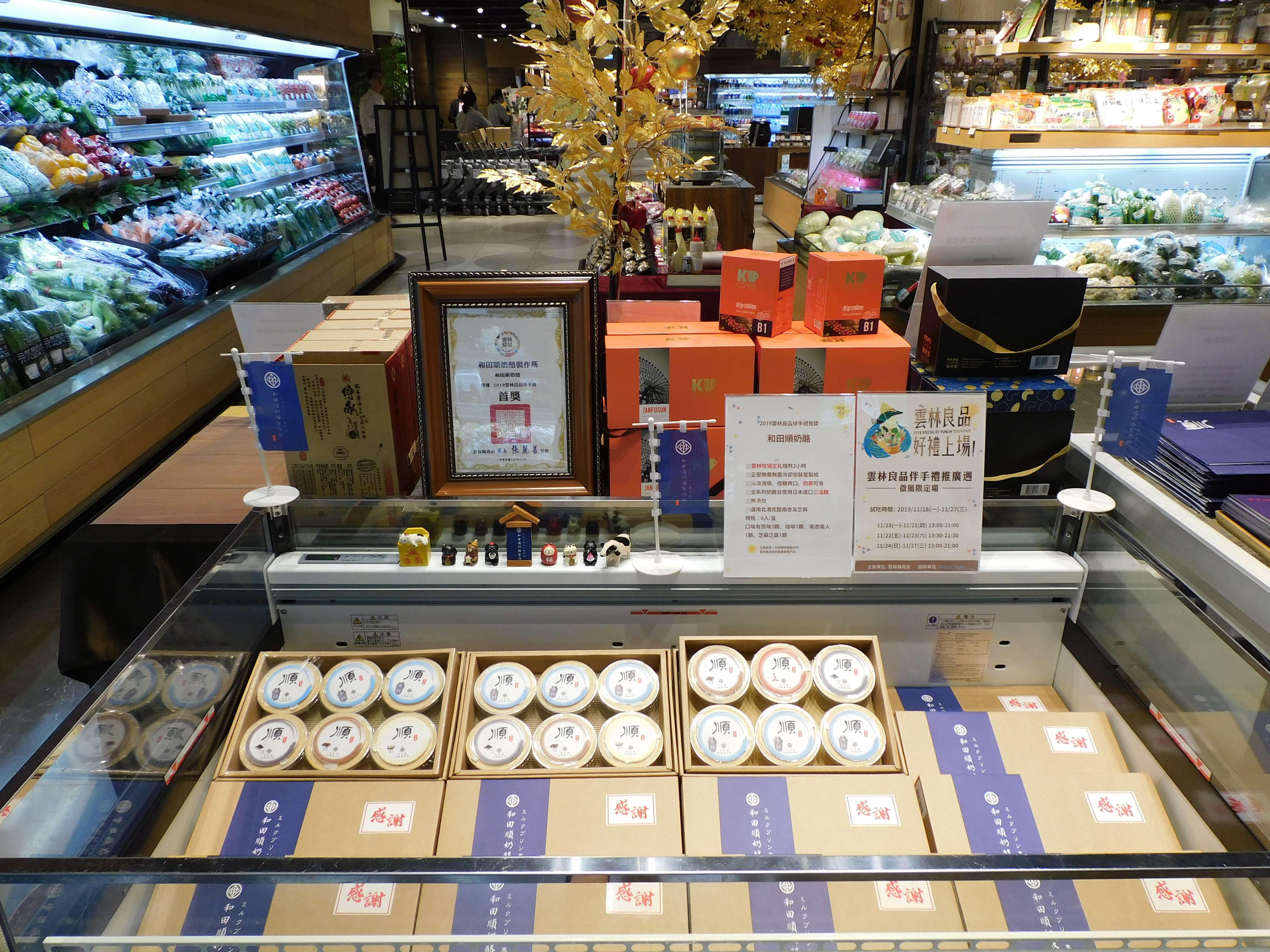 雲林良品伴手禮直送微風超市 為年節送禮打頭陣