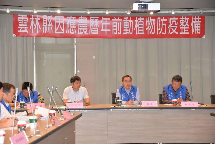 縣府也邀集行政院農業委員會動植物防疫檢疫局洪崇順技正共商中央與地方防疫作為。
