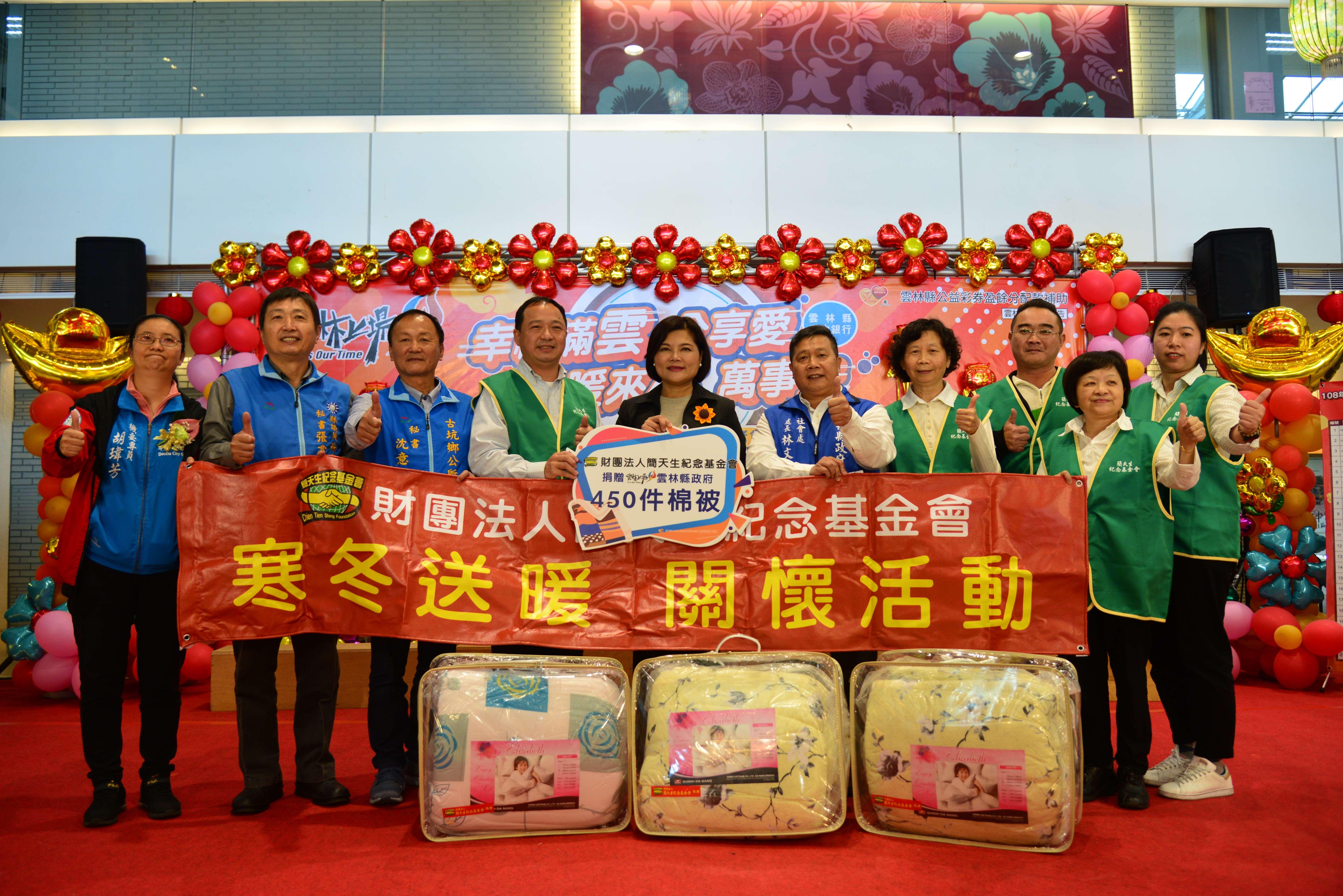 簡天生紀念基金會捐贈母公司新麗企業股份有限公司生產的優質棉被給縣府,透過實物銀行發送給弱勢家庭及街友。
