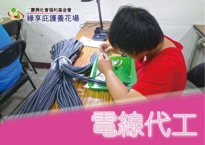 庇護性員工電線代工工作情形