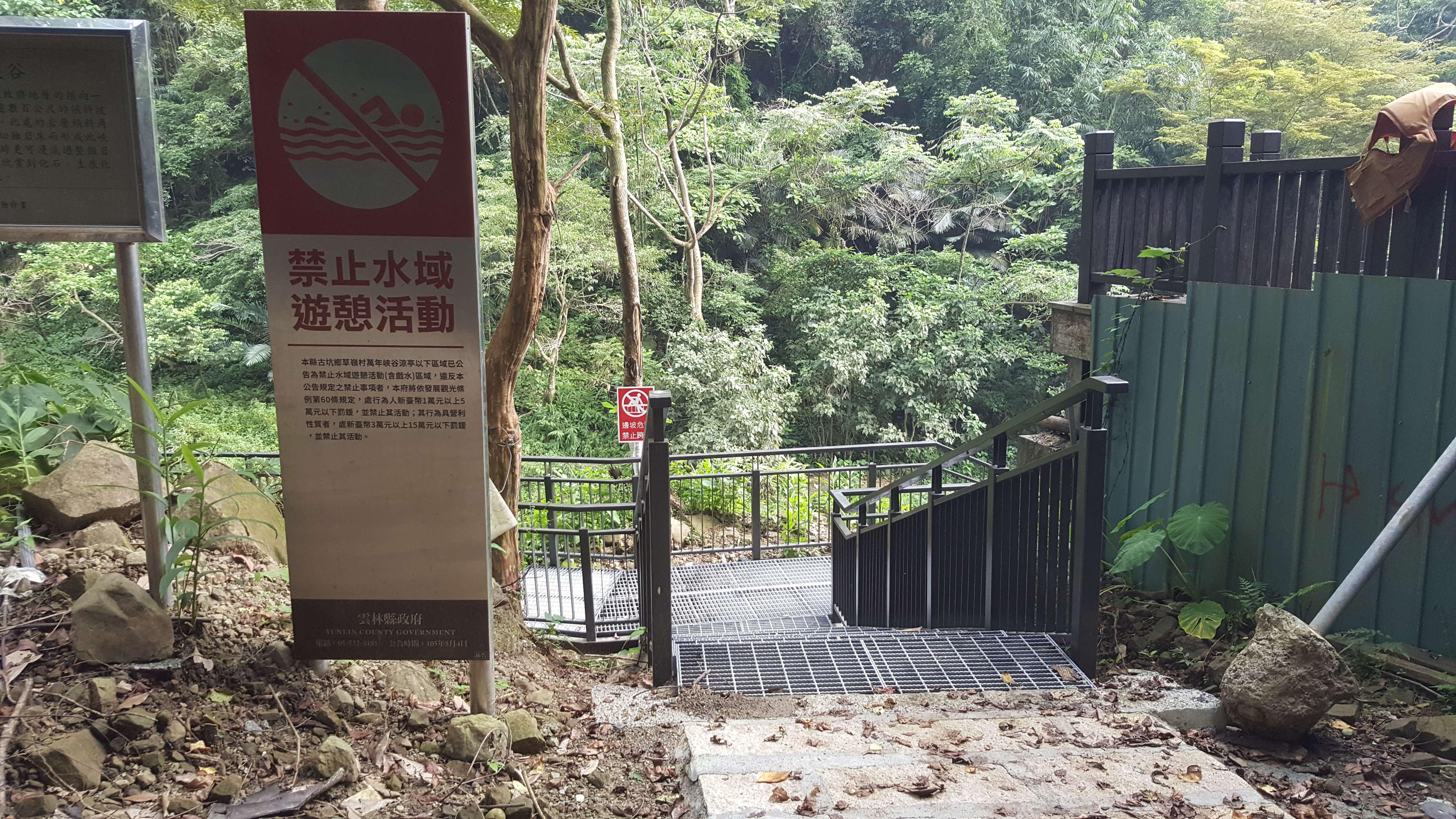 萬年峽谷河床因青苔濕滑且高低落差大,容易滑落溪中造成危險,縣府已設置安全步道及景觀台,並設置警告標誌禁止遊客進入戲水。