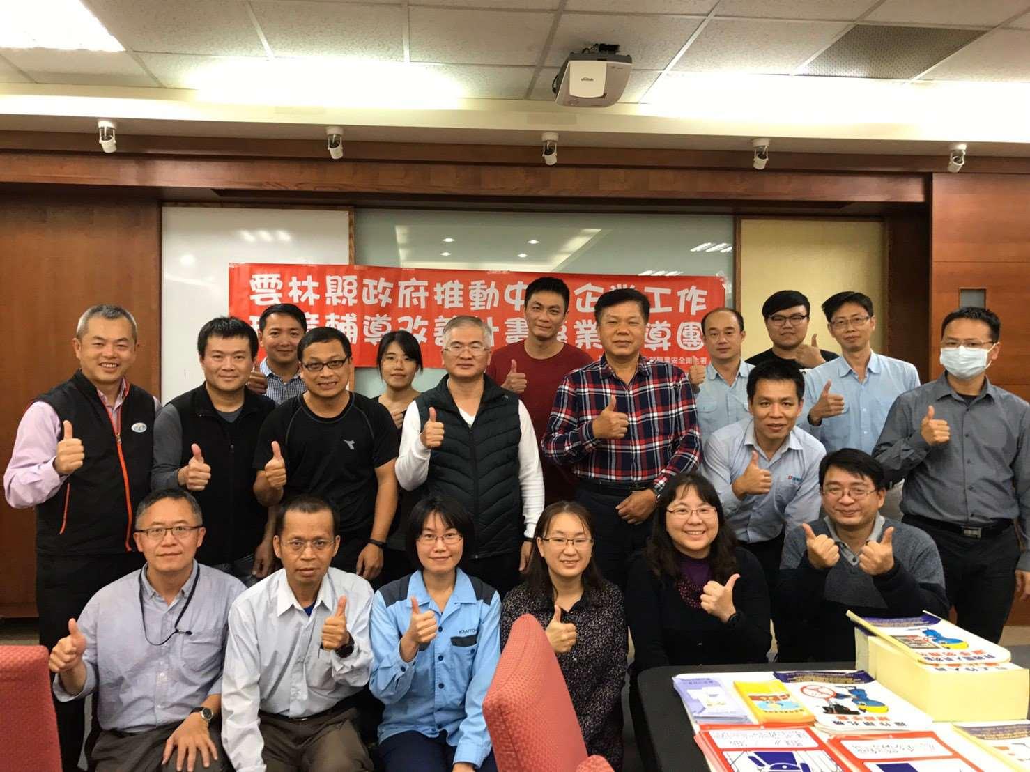 雲林縣府成立職安輔導團,臨廠輔導事業單位提升工作環境品質。
