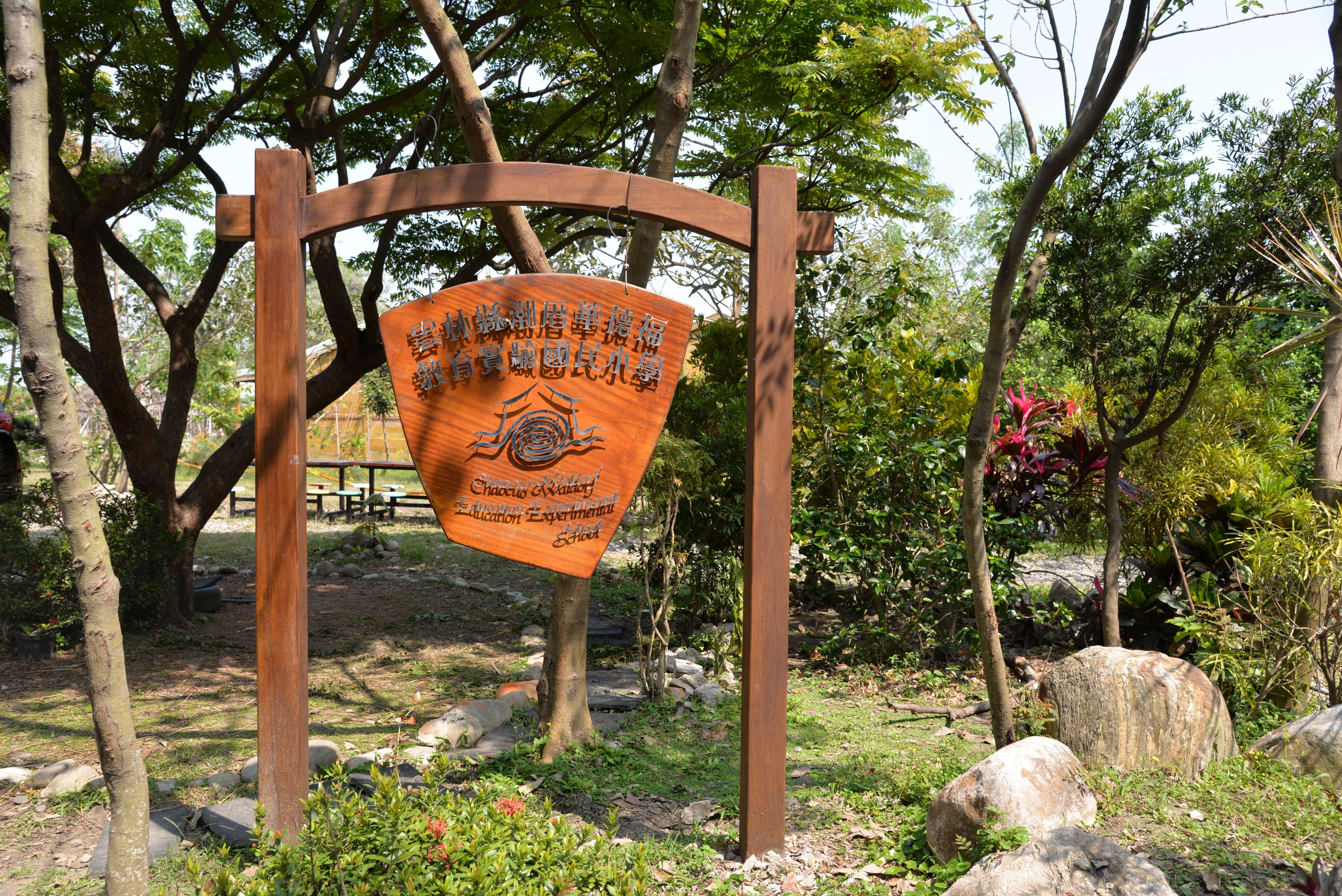 潮厝華德福實驗國小是雲林縣唯一獲得行政院台美生態學校綠旗獎學校,也是國內唯一曾獲美國環保署長於美國境外頒獎的學校。