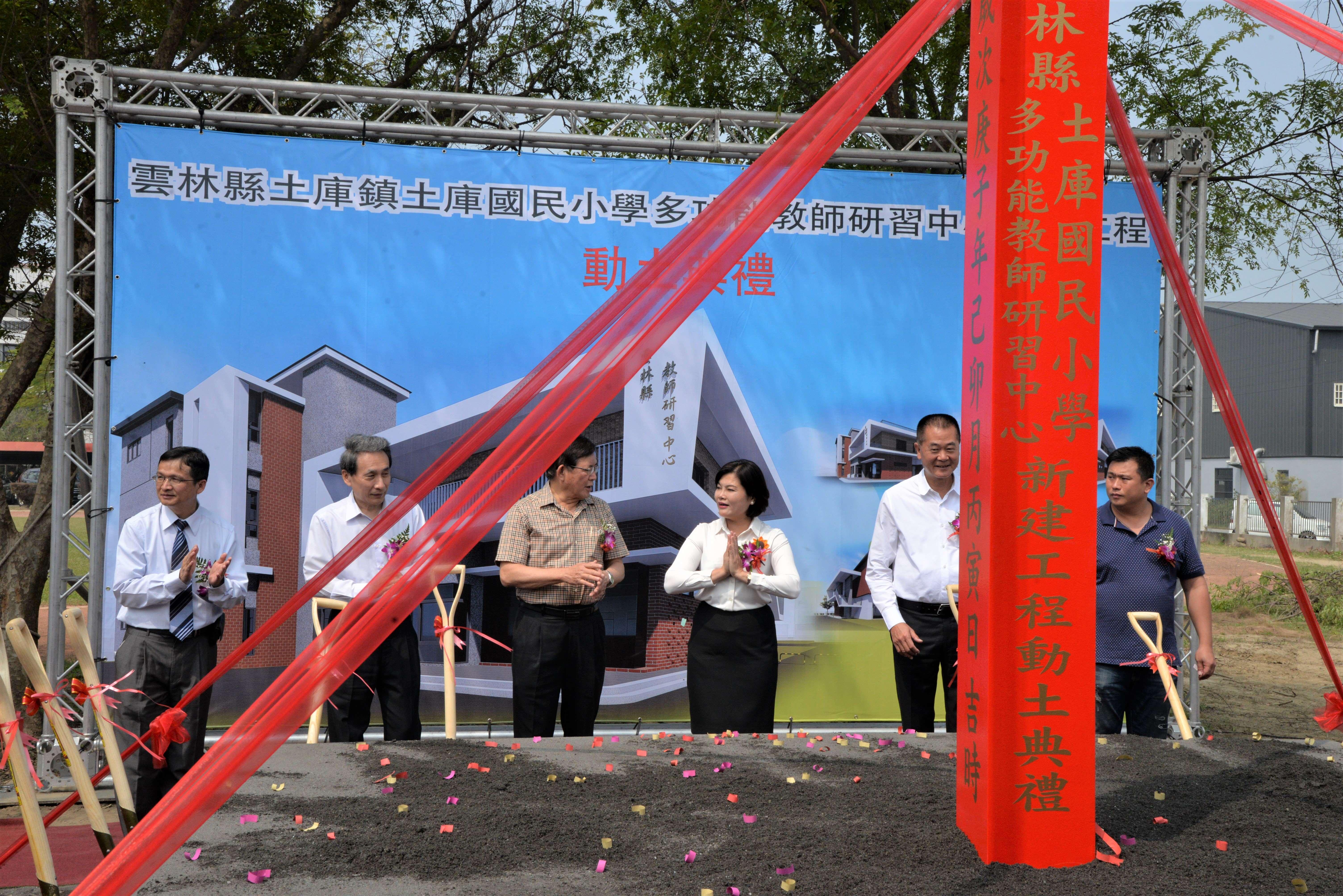 雲林縣第二座教師研習中心興建在土庫國小越港分校,今日熱鬧動工,不僅地理位置適當、交通也很便利。