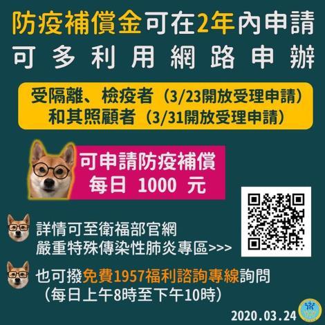 防疫補償金可在2年內申請 請多利用網路申辦