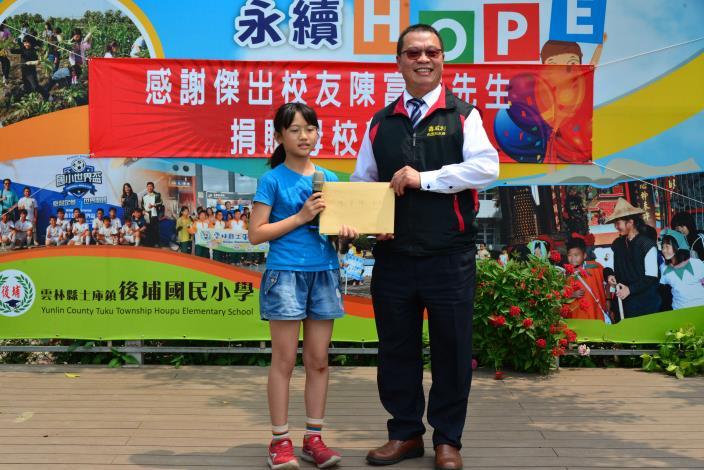 後埔國小學童致贈感謝卡給陳富用總經理,感謝他捐贈冷氣及照明設備,改善學習環境。