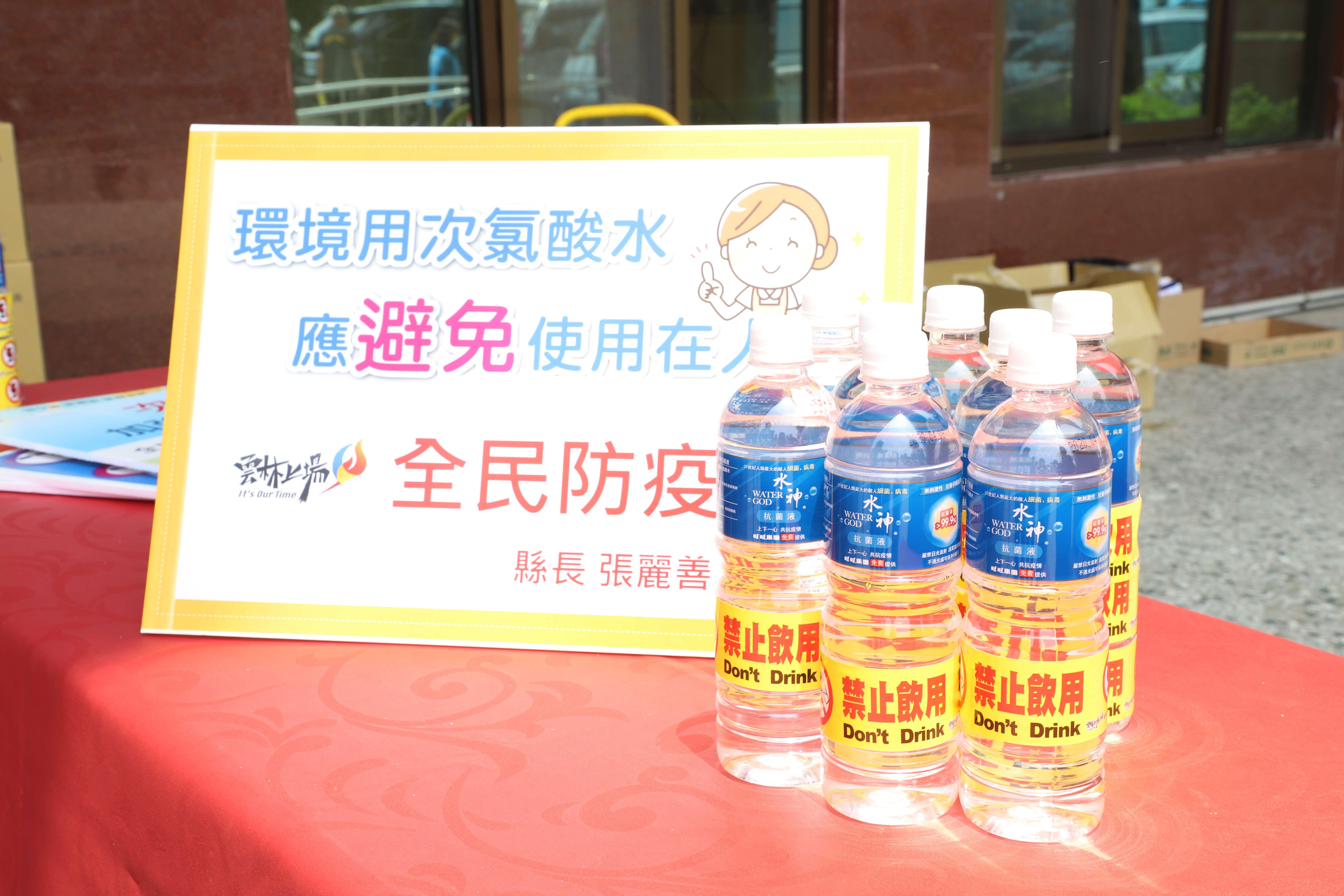 旺旺集團贈送的次氯酸抗菌液外觀很像礦泉水,縣府加貼「禁止飲用」標籤,呼籲民眾小心使用。