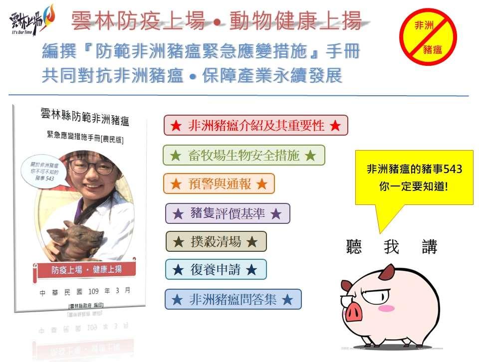 雲林縣防範非洲豬瘟圖卡