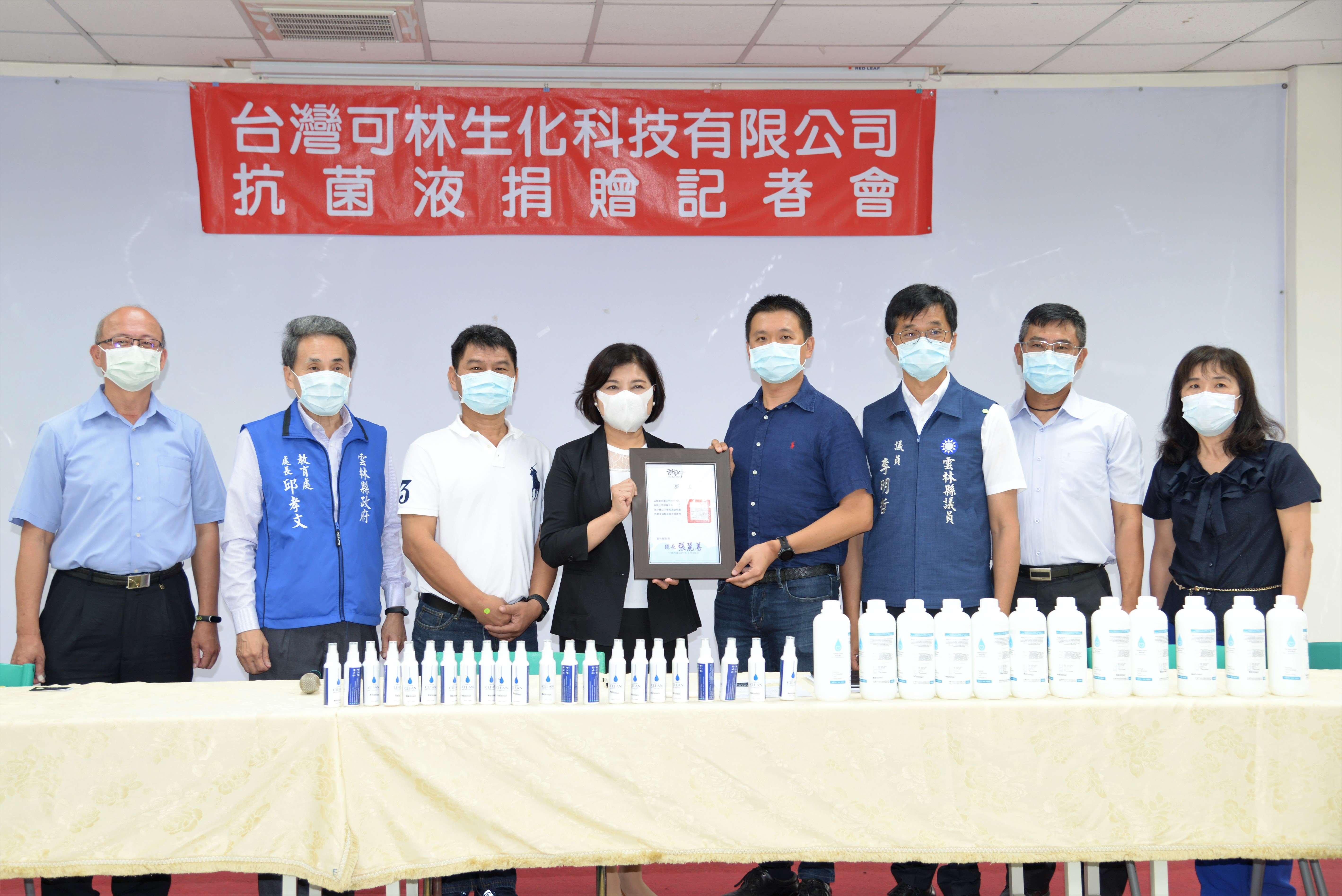 雲林縣長張麗善親自頒發感謝狀予台灣可林生化科技有限公司。