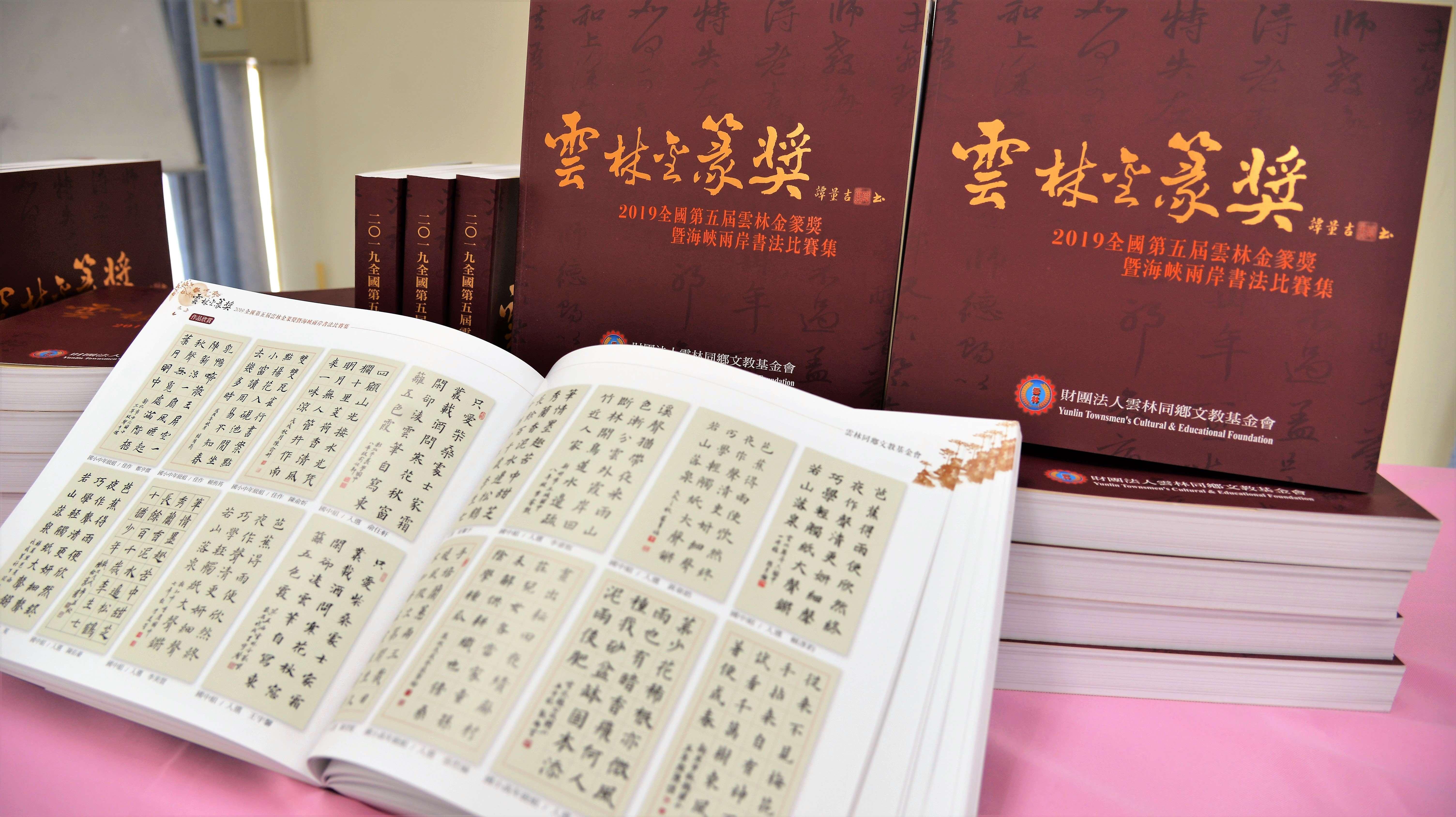 財團法人雲林同鄉文教基金會捐贈母縣圖書『全國第五屆《雲林金篆獎》書法比賽專集』