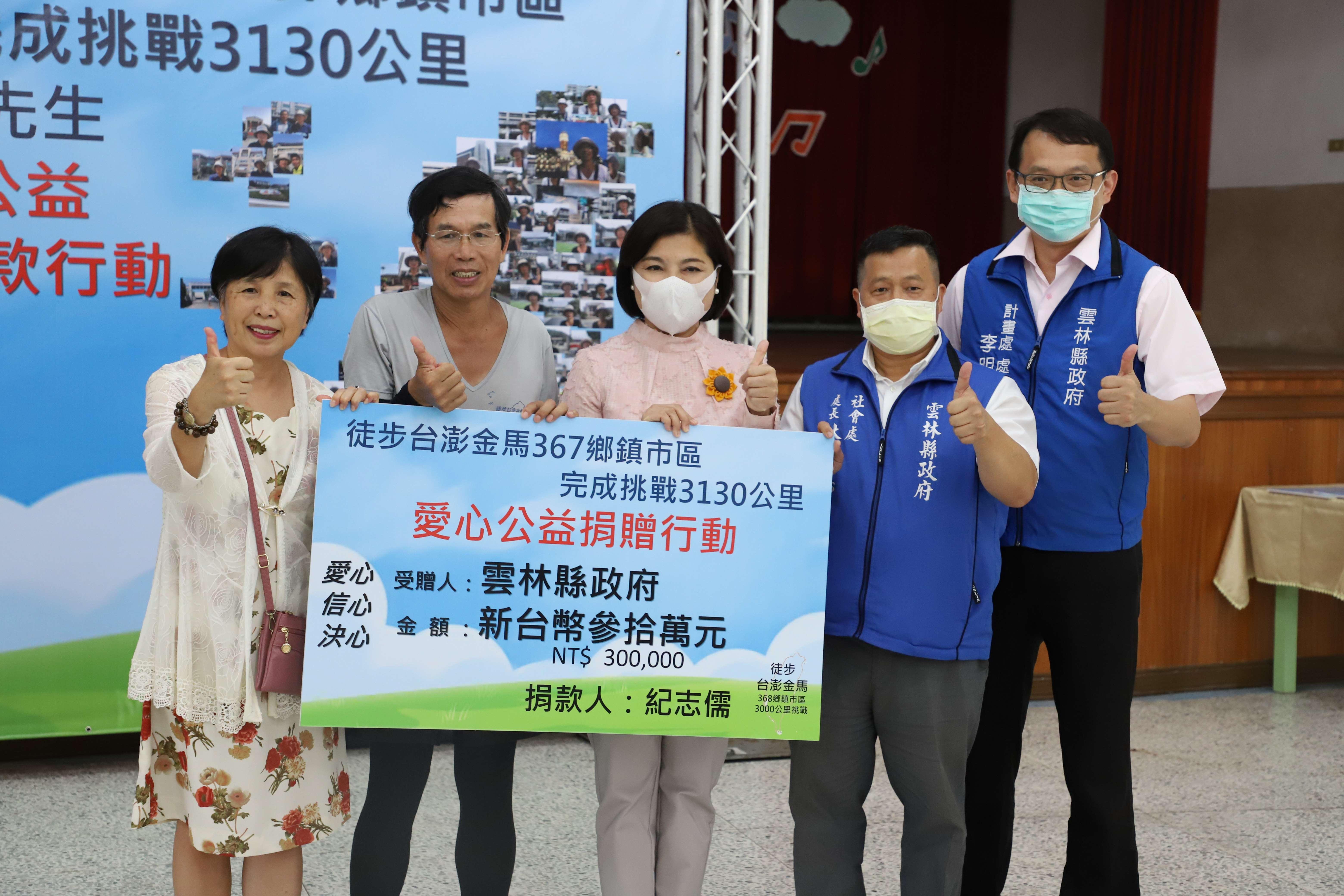 紀志儒先生捐贈30萬給雲林縣政府,由縣長張麗善代表接受。