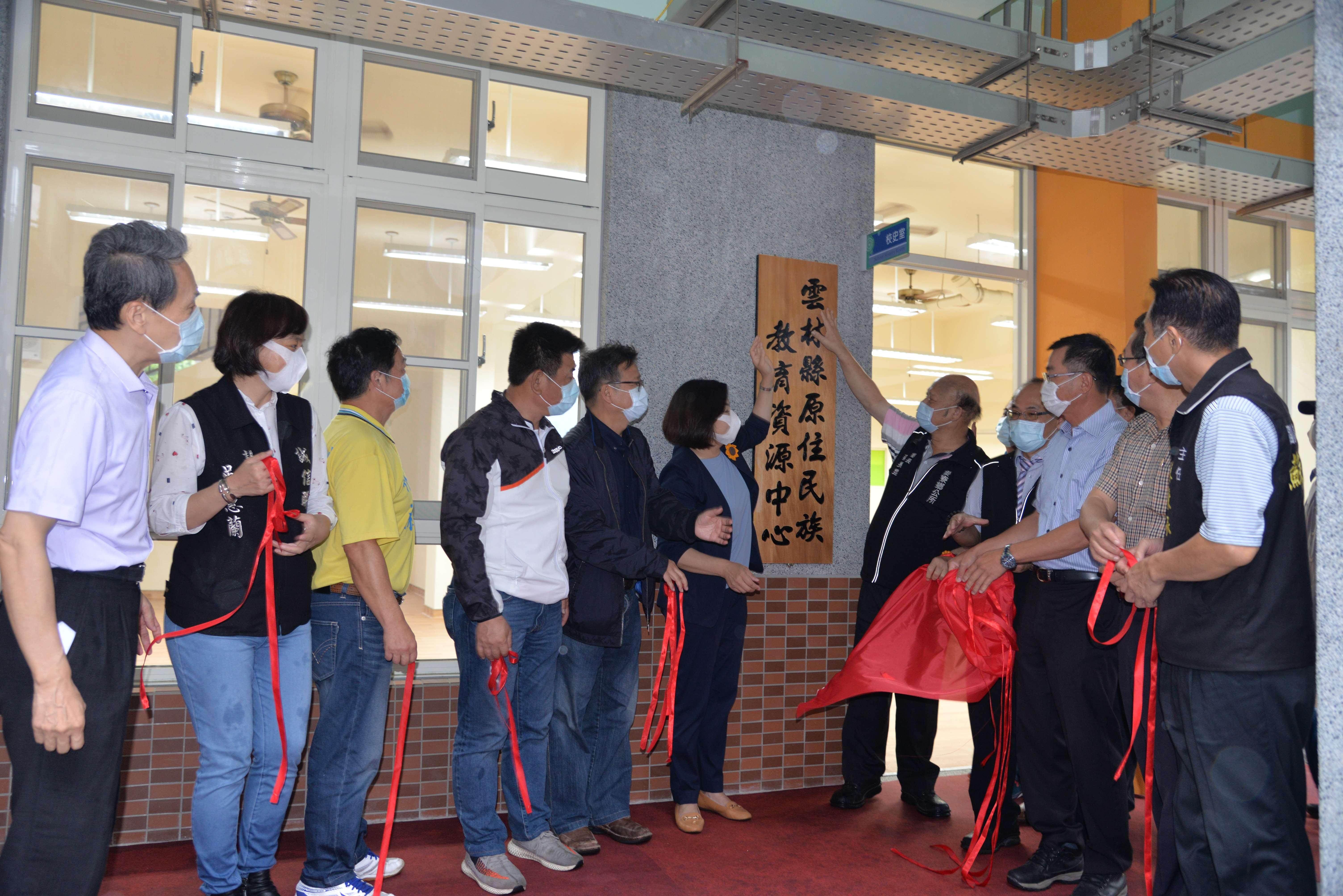 「雲林縣原住民族教育資源中心」今同步揭牌