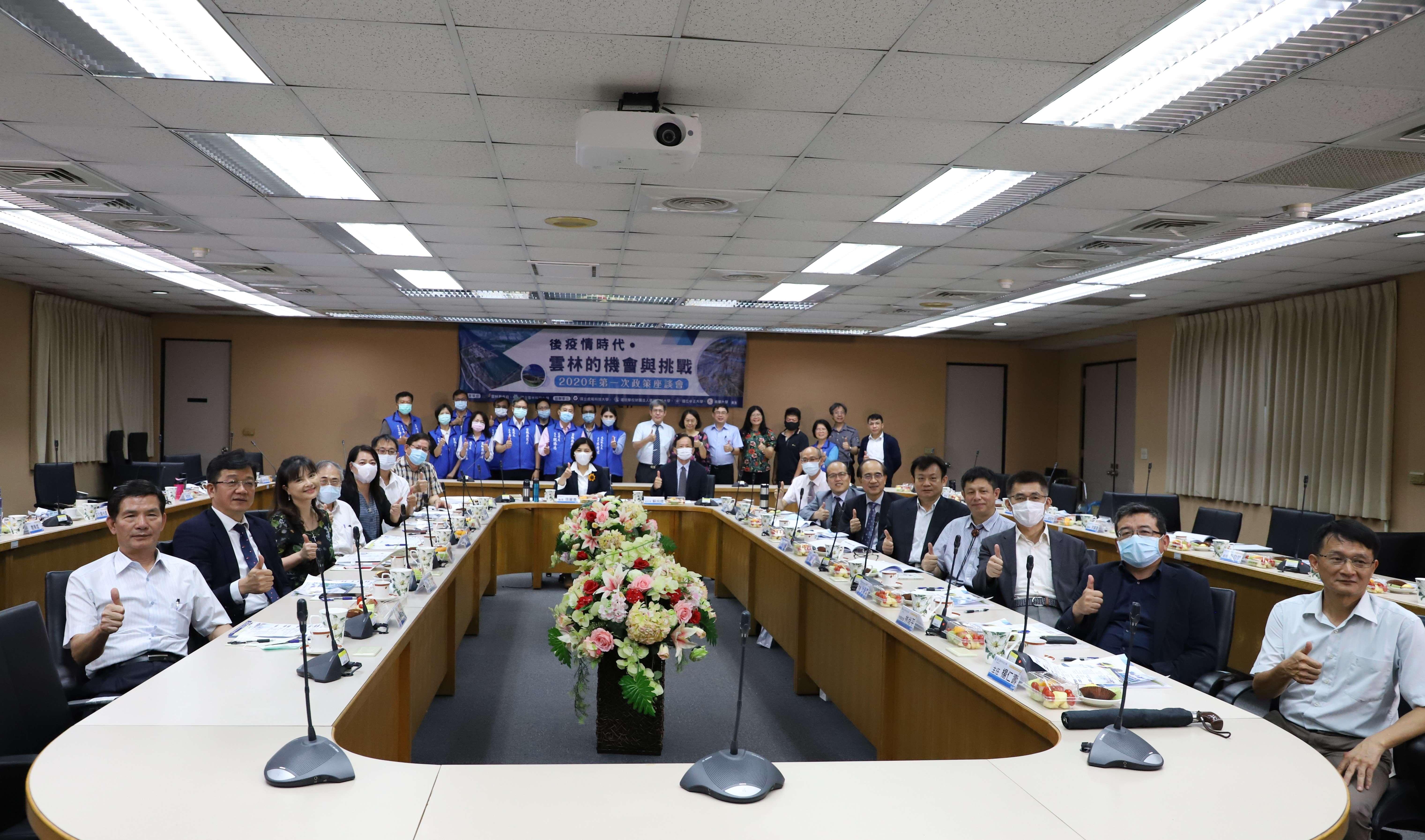雲林縣政府邀請專家學者及產業界代表共同座談,攜手 迎向後疫情時代雲林的新機會。