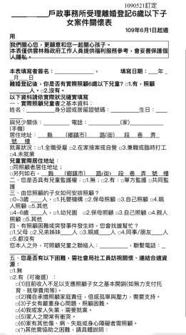 『爸媽不暴走,孩子正成長』 家事好說-雲林縣社區式家事商談服務 6/1日啟動囉!