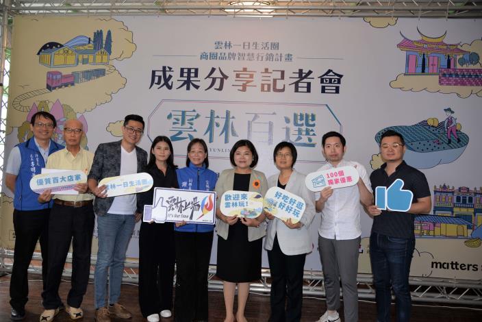 雲林一日生活圈-商圈品牌智慧行銷計畫  24日舉行成果分享記者會