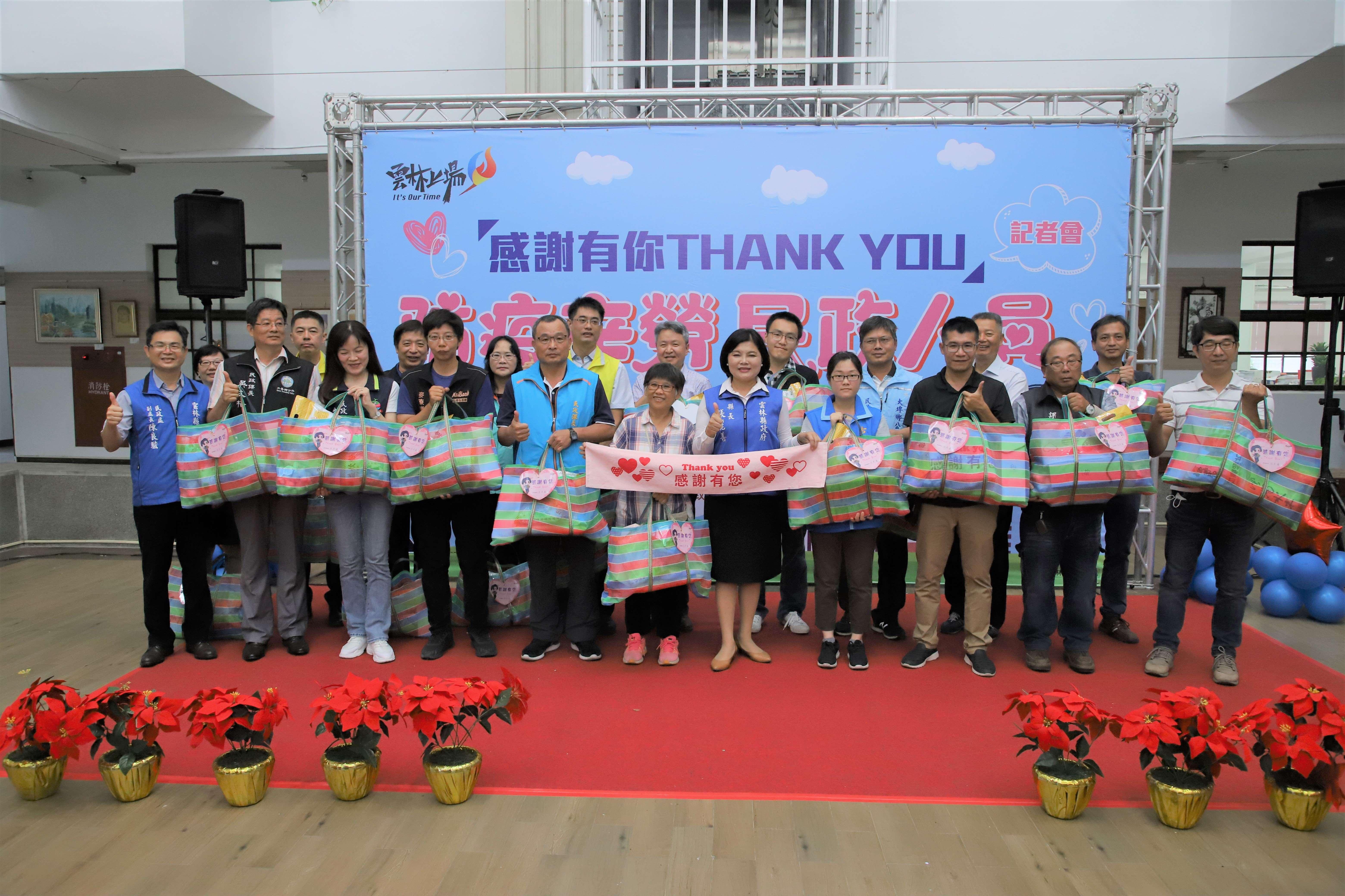縣府舉辦表揚大會,並致贈雲林良品,感謝民政人員的辛勞。