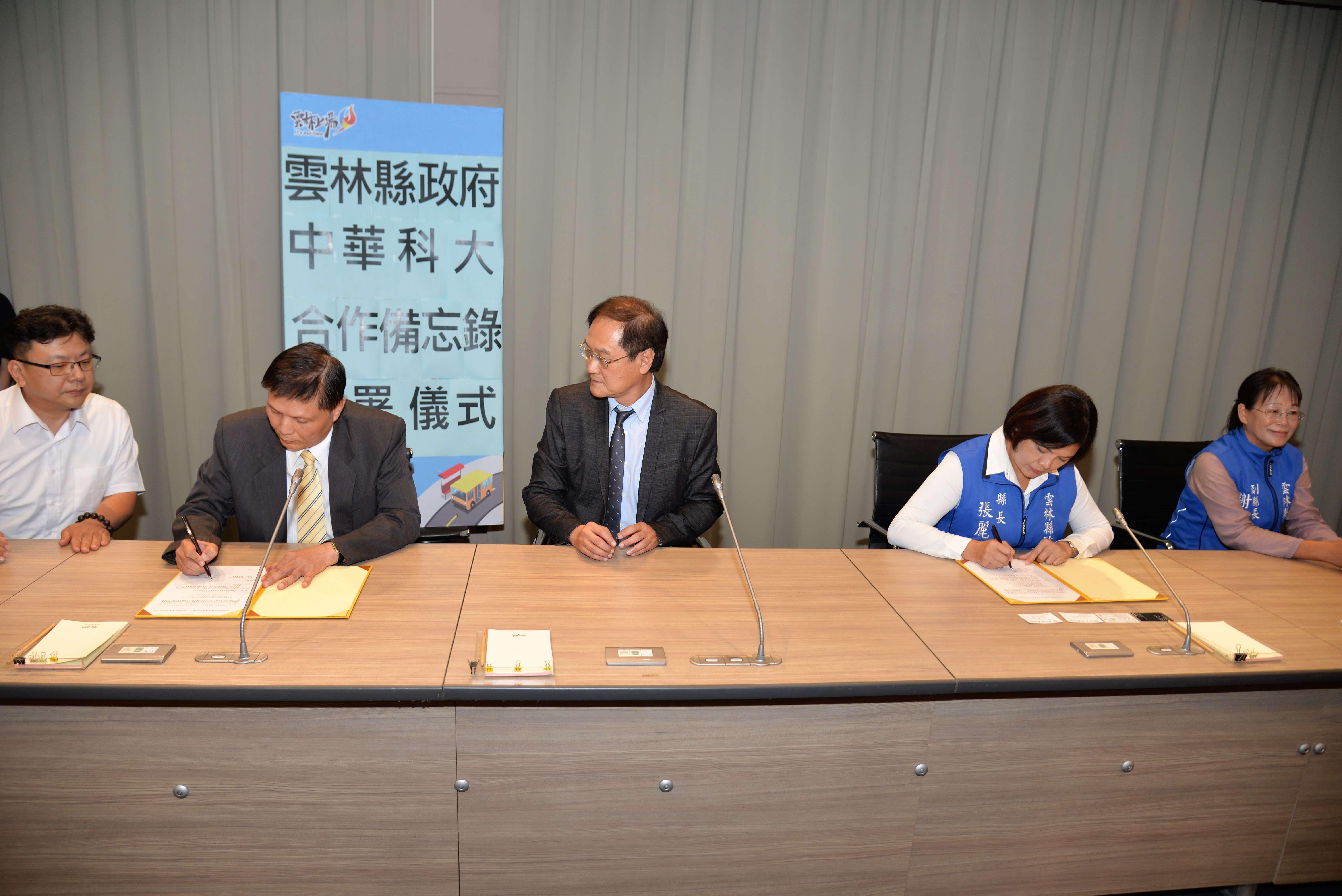 今簽署儀式由雲林縣長張麗善、中華科技大學校長郭承亮代表簽署,中華科技大學董事長孫建行等見證