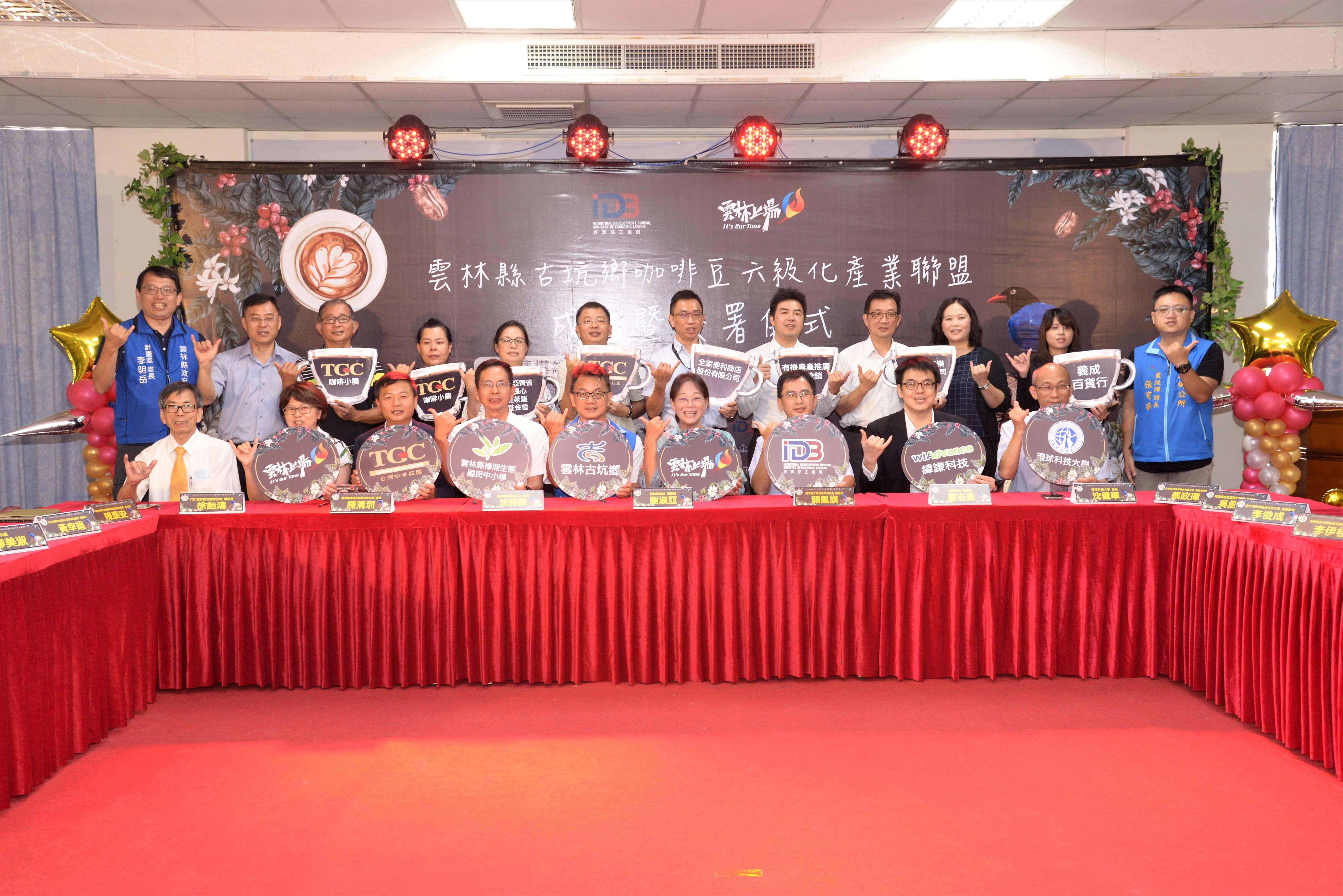 雲林縣古坑鄉咖啡豆六級化產業聯盟成立暨簽署儀式 17日於雲林縣工商投資策進會會議室舉行