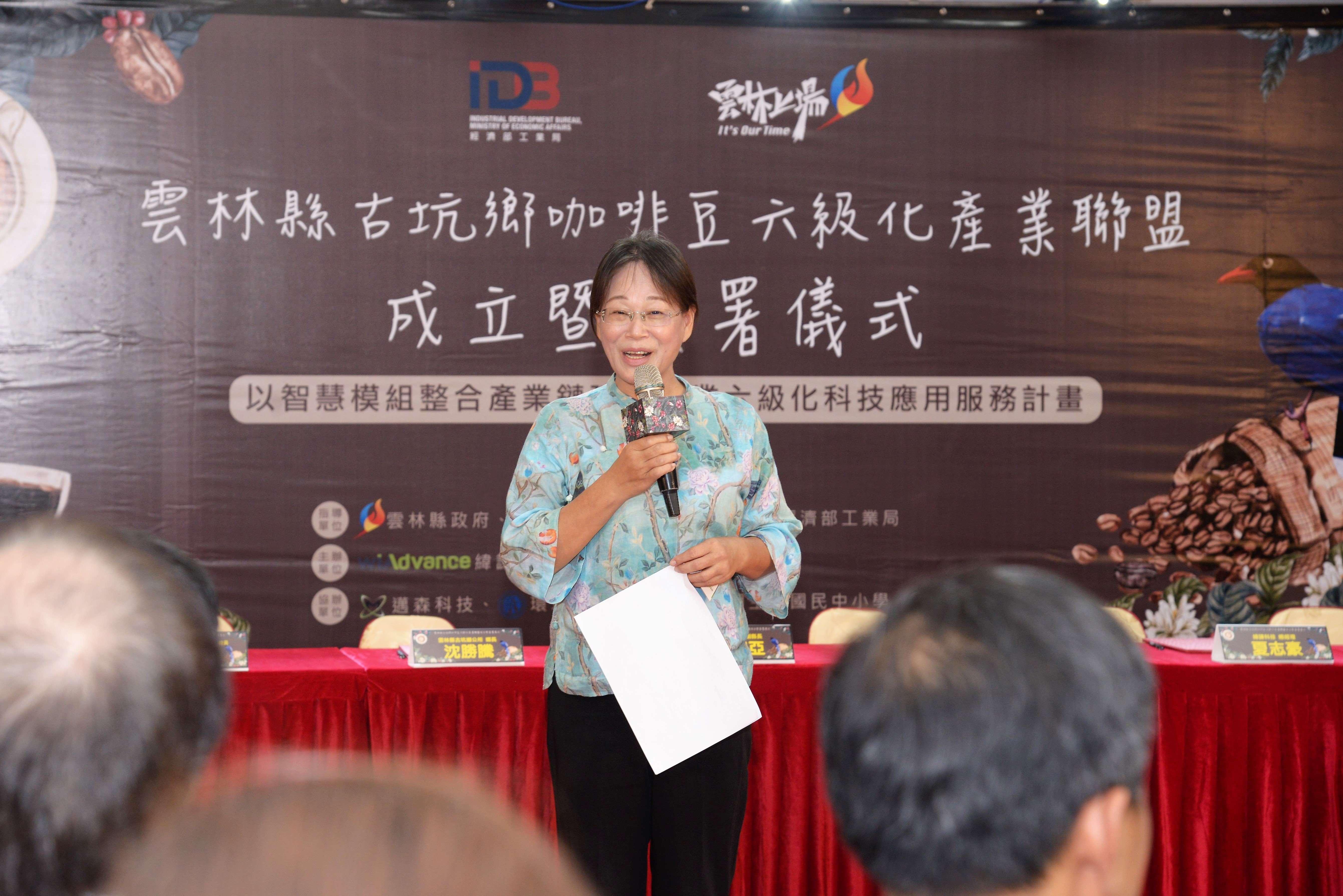 副縣長謝淑亞出席見證「雲林縣古坑鄉咖啡豆六級化產業聯盟成立暨簽署儀式」