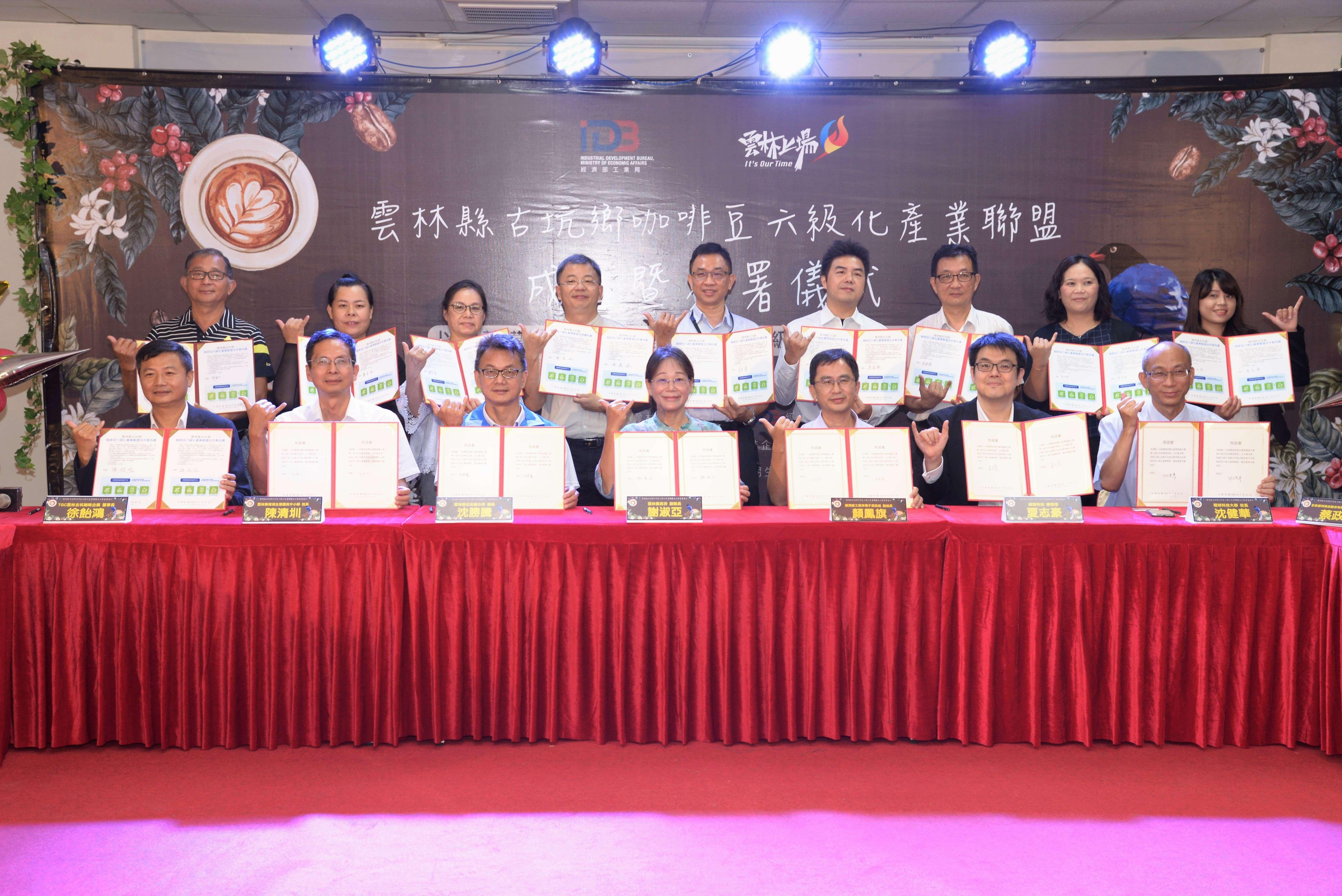 雲林縣古坑鄉咖啡豆六級化產業聯盟成立暨簽署儀式