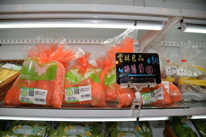 斗南胡蘿蔔