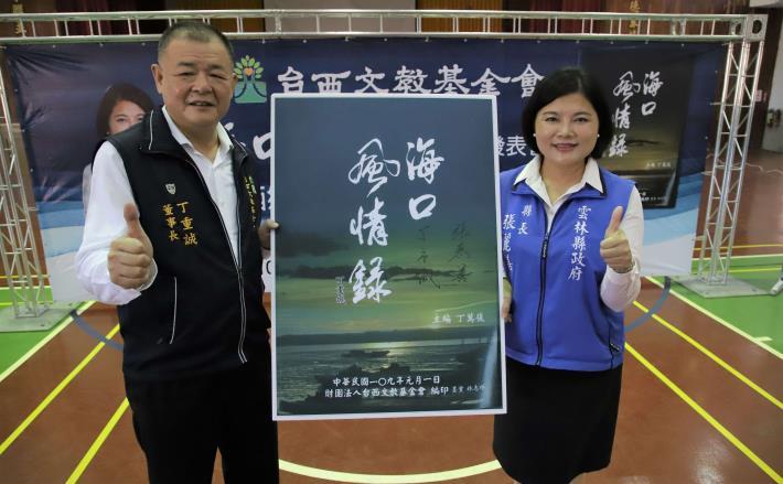 台西文教基金會今日舉辦「海口風情錄」新書發表會,邀請張縣長為新書推介。