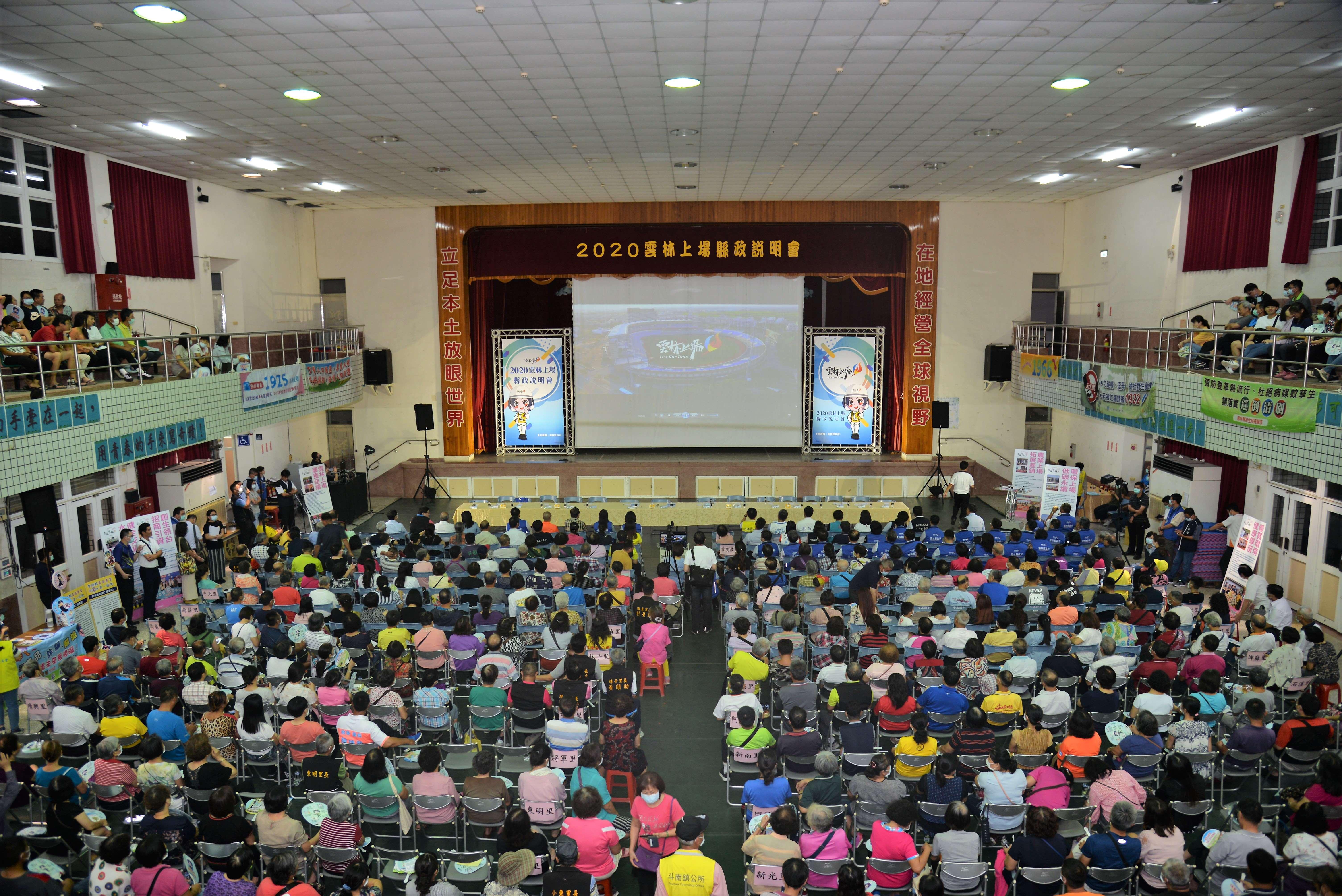 2020雲林上場首場縣政座談會,獲滿場鄉親到場參與