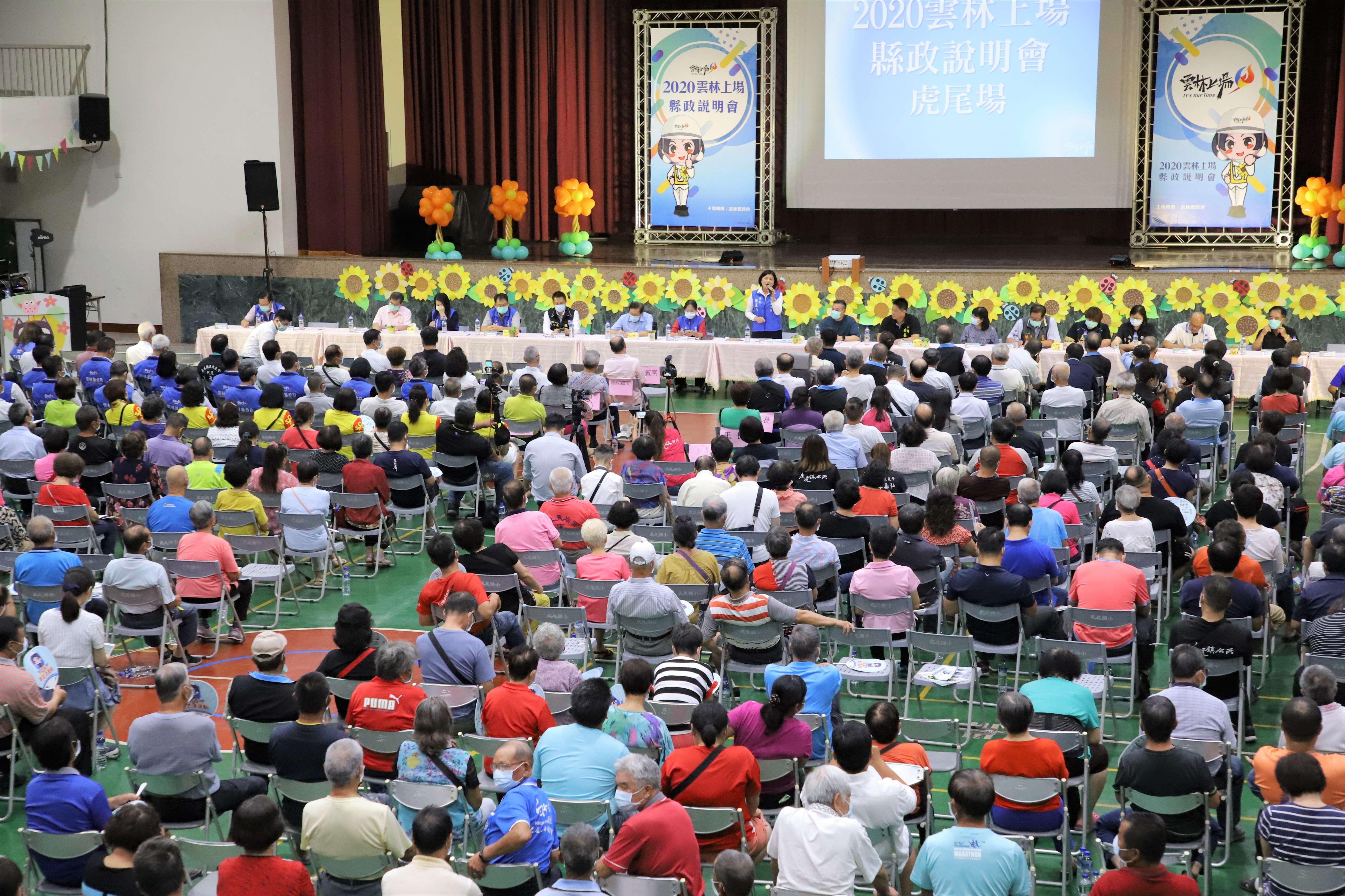2020雲林上場縣政座談會29日晚間在虎尾登場。
