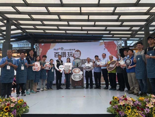 百讚玩咖 啡要古農-109年臺灣國產精品咖啡豆評鑑暨古坑農會百年活動開幕