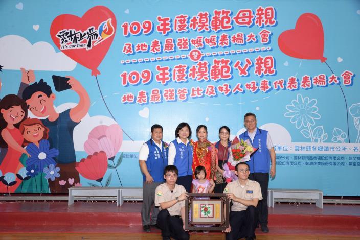 雲林縣鄉土人文關懷協會推薦吳氏深媽媽接受模範母親表揚