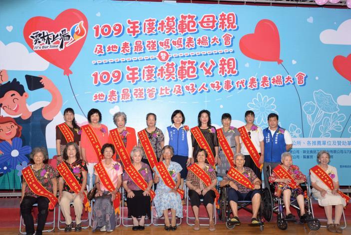 雲林縣109年模範母親表揚(山線)