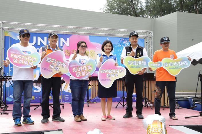 「2020雲林海洋音樂祭」今、明兩天在三條崙海水浴場舉行「海灘狂歡音樂趴」,張縣長歡迎民眾踴躍參加。