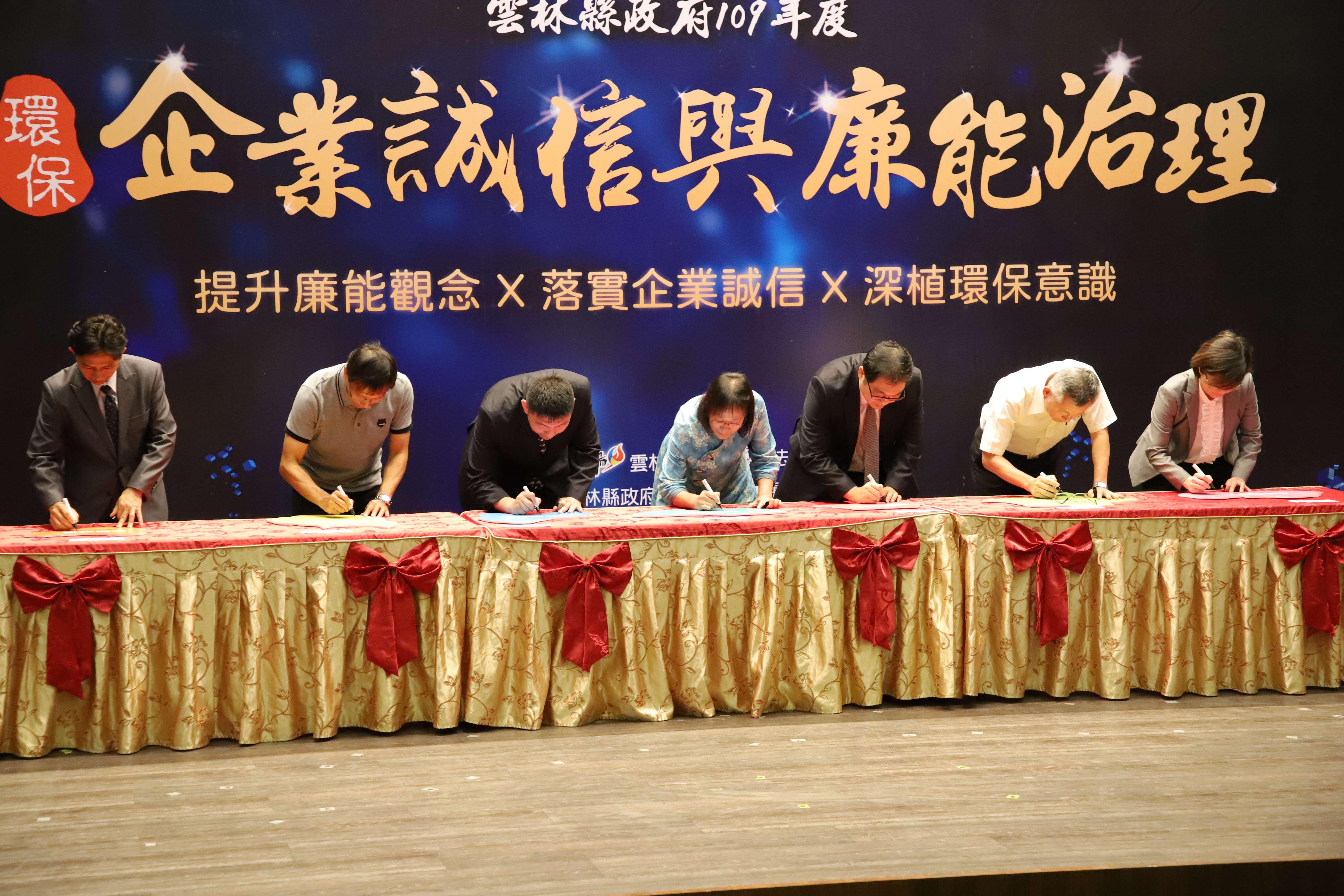 謝副縣長等人共同簽署意向書,維護雲林國土永續發展。