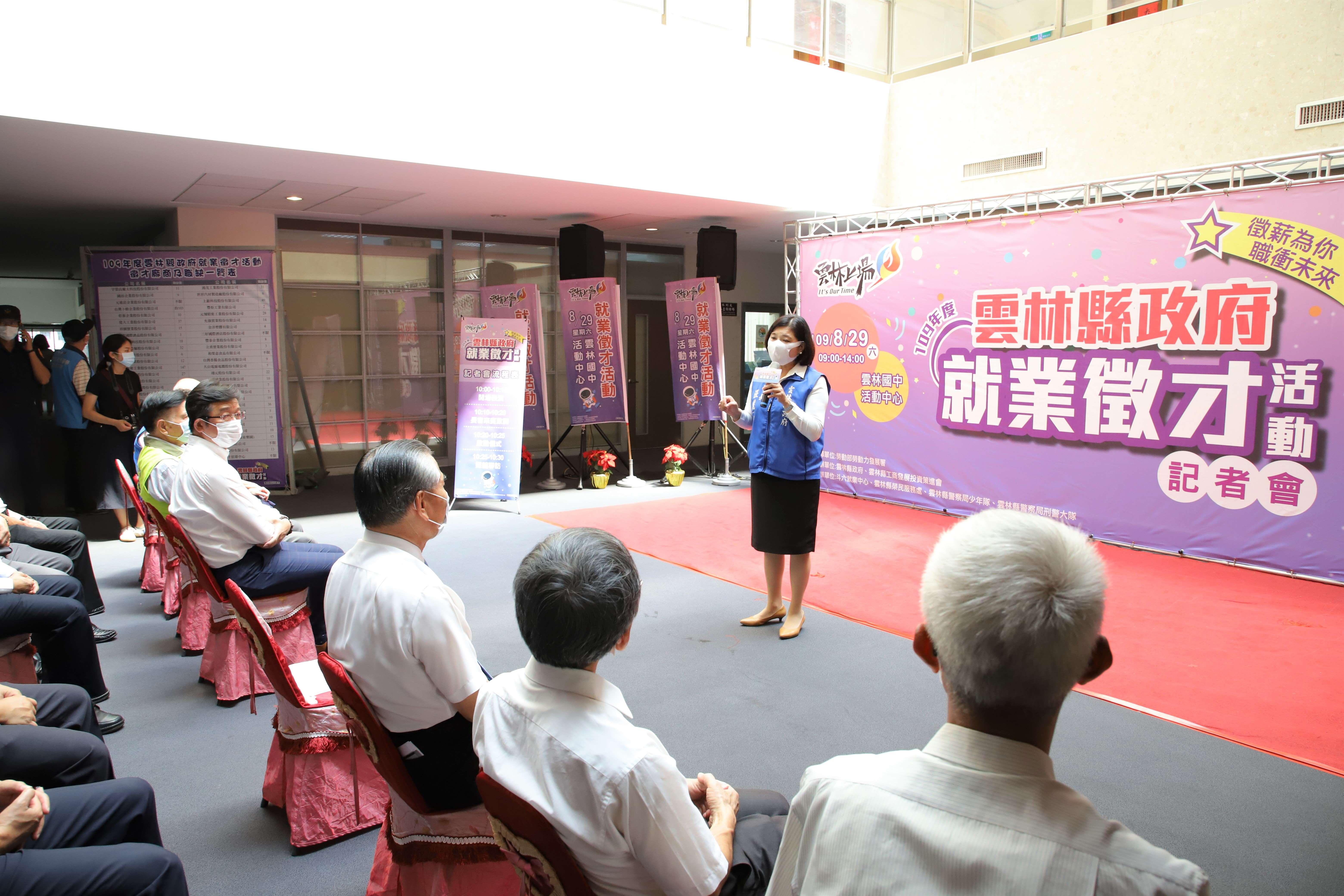 縣府舉辦就業徵才活動,本周六將在雲林國中登場,張縣長邀請民眾踴躍參加。