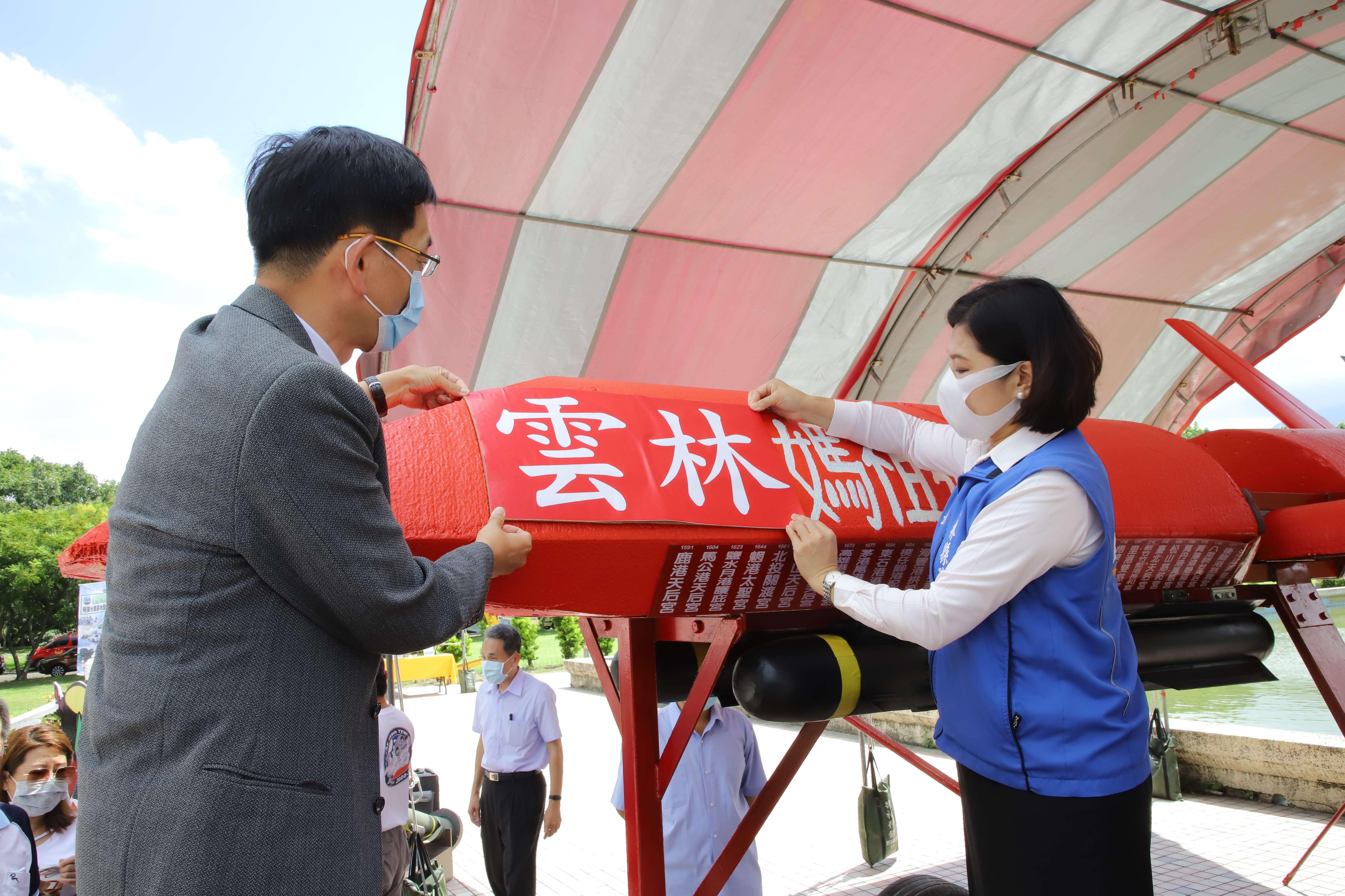 縣長張麗善為首次亮相的超大型長程無人遙控飛機「媽祖號」貼牌,宣告媽祖號即日起正式啟航巡迴全國194座媽祖廟。
